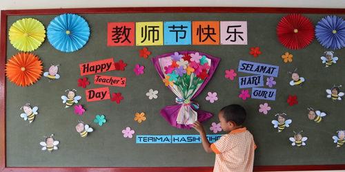 शिक्षक दिवस पर कविता - शिक्षा का दीप जलाता शिक्षक