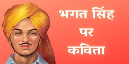 Bhagat Singh Poetry